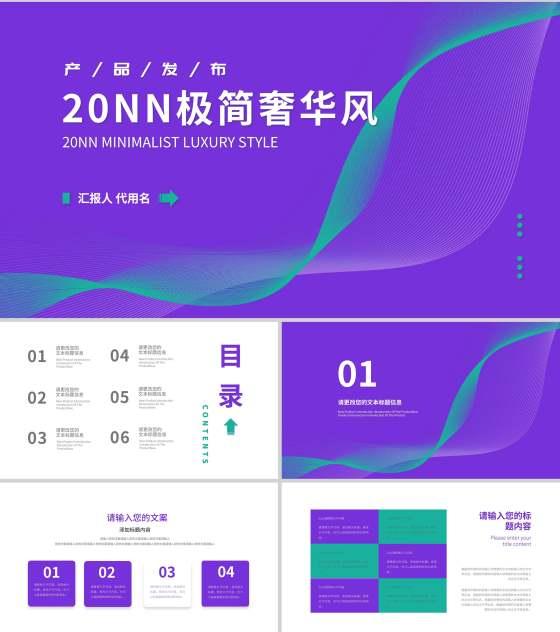 紫色科技奢华风极简产品发布PPT模板