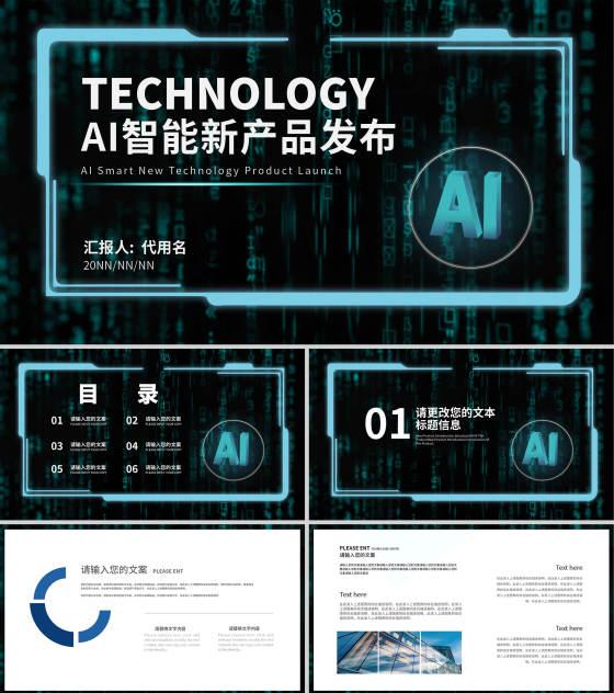 科技风AI智能新产品发布汇报PPT模板
