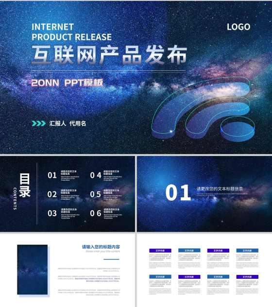 商务星空互联网产品发布PPT模板