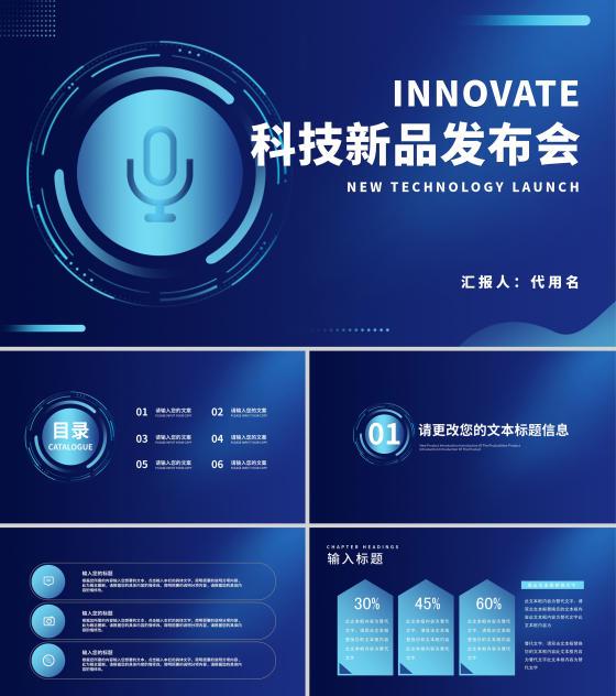 深蓝科技风新品发布会汇报PPT模板