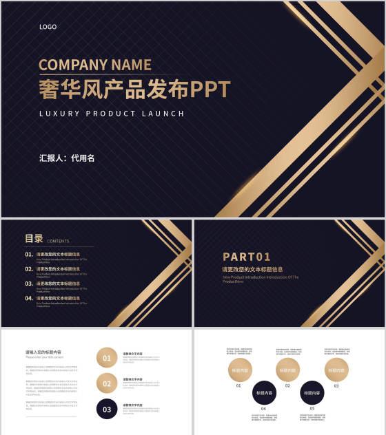 奢华纹理风产品发布汇报PPT模板