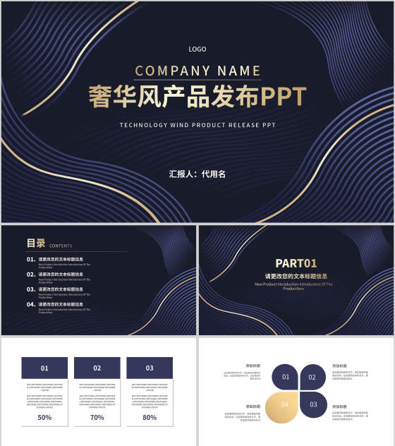 商务奢华风线条产品发布PPT模板