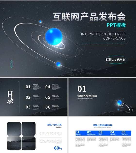 商务科技互联网产品发布会PPT模板