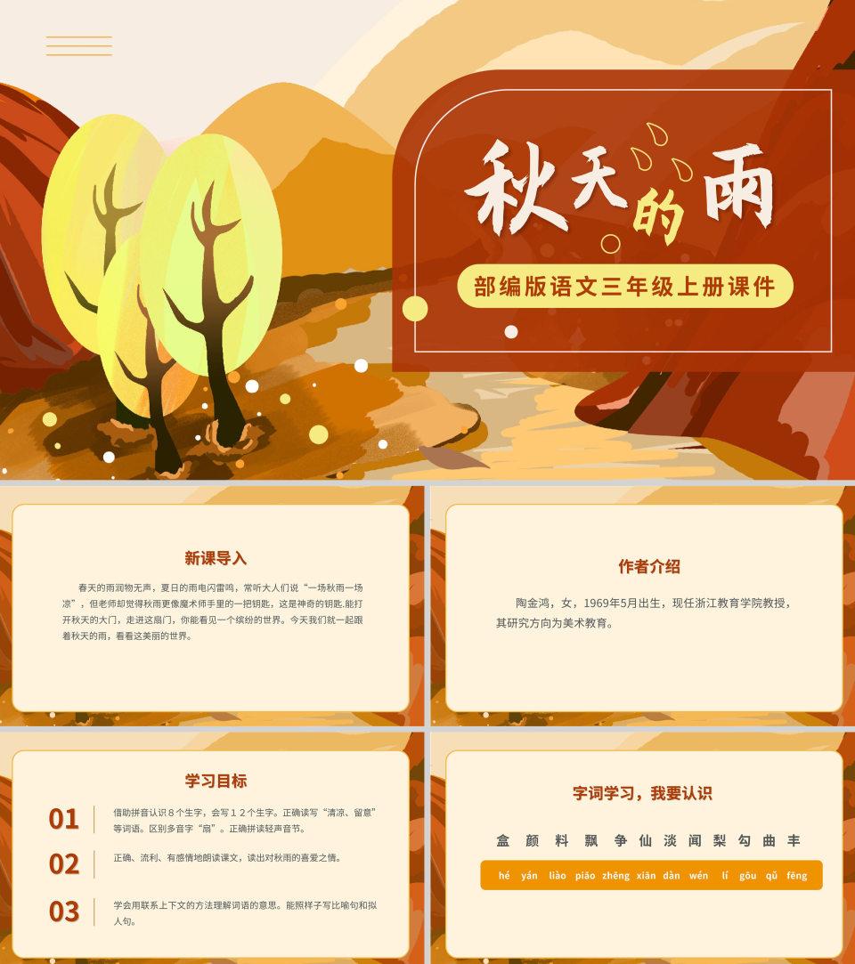 黄色插画风三年级语文秋天的雨PPT课件
