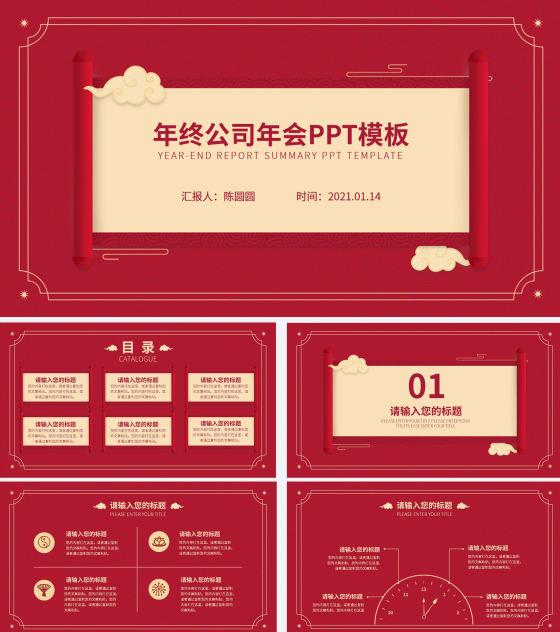 红色卷轴年会报告节日PPT模板