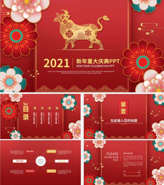 2021春节红色金牛ppt模板