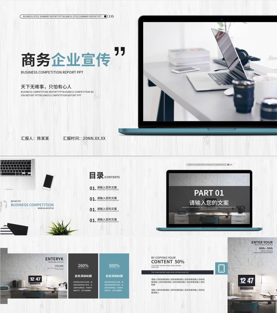 蓝色小清新商务企业宣传PPT模板