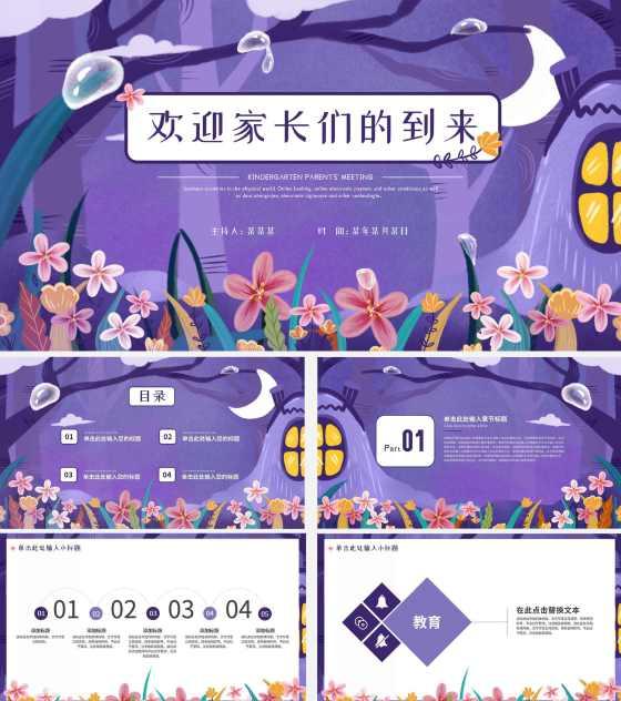紫色万圣节ppt模板