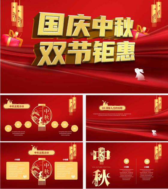 国庆中秋双节促销活动ppt模板