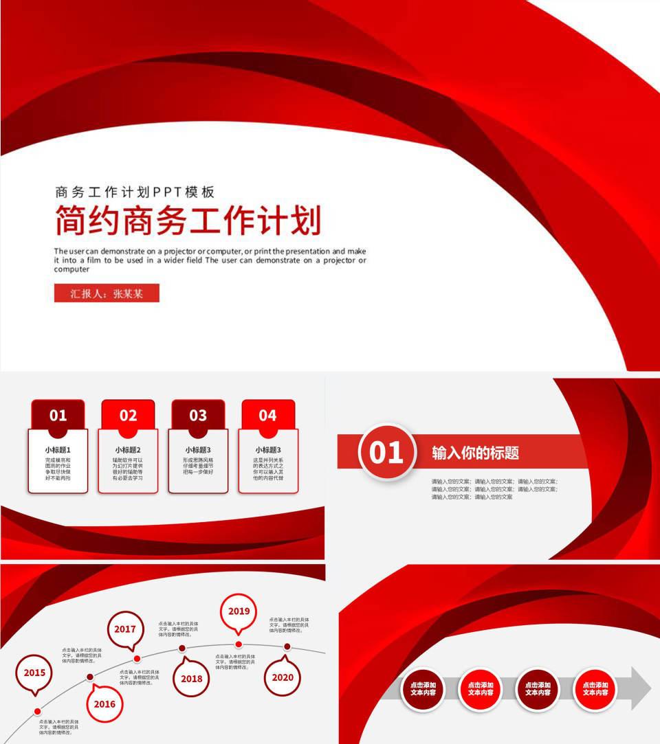 红色商务工作计划ppt模板