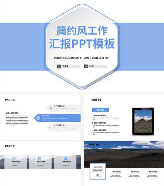 蓝色立体商务工作报告ppt模板