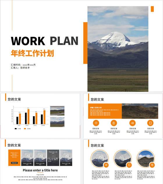 橙色工作总结ppt模板