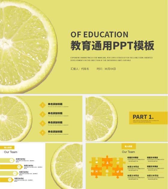 中黄色教育通用PPT模板