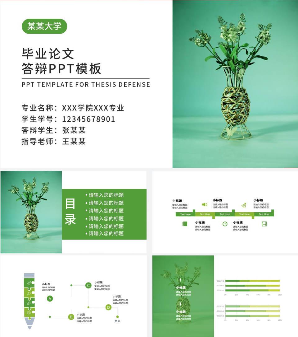 绿色答辩ppt模板