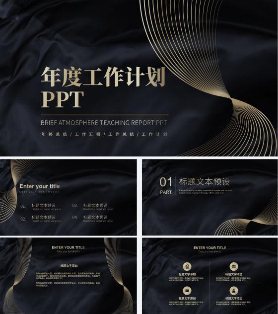 黑金商务工作计划PPT模板