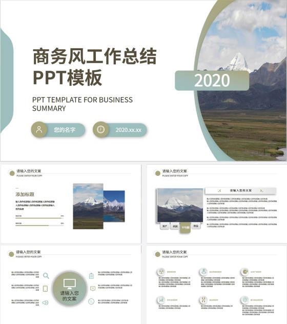 小清新工作总结PPT模板