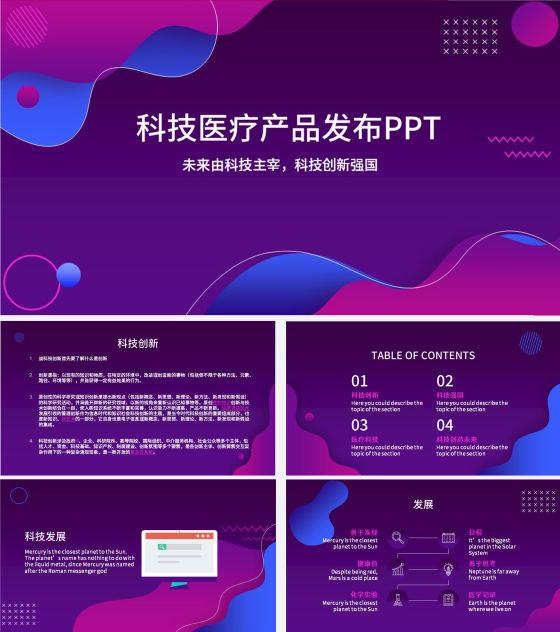 医疗科技产品发布会ppt模板