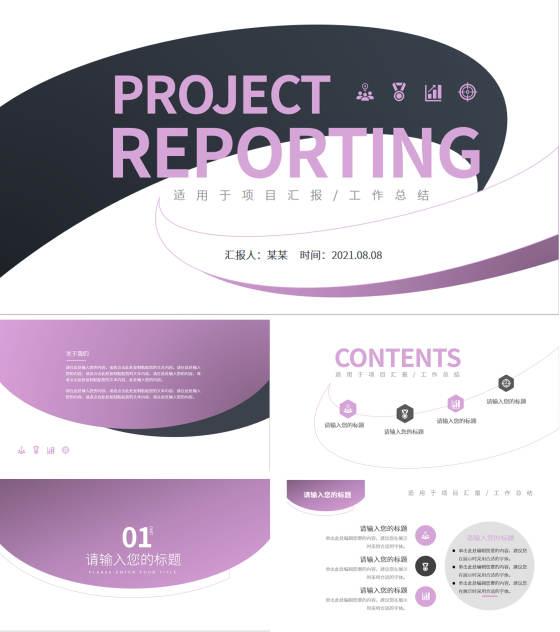 简约风紫色项目策划PPT模板