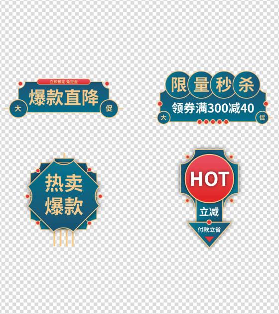 中式蓝红促销标签