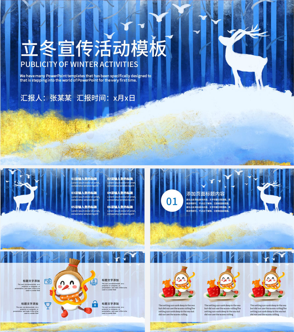 立冬宣传PPT模板