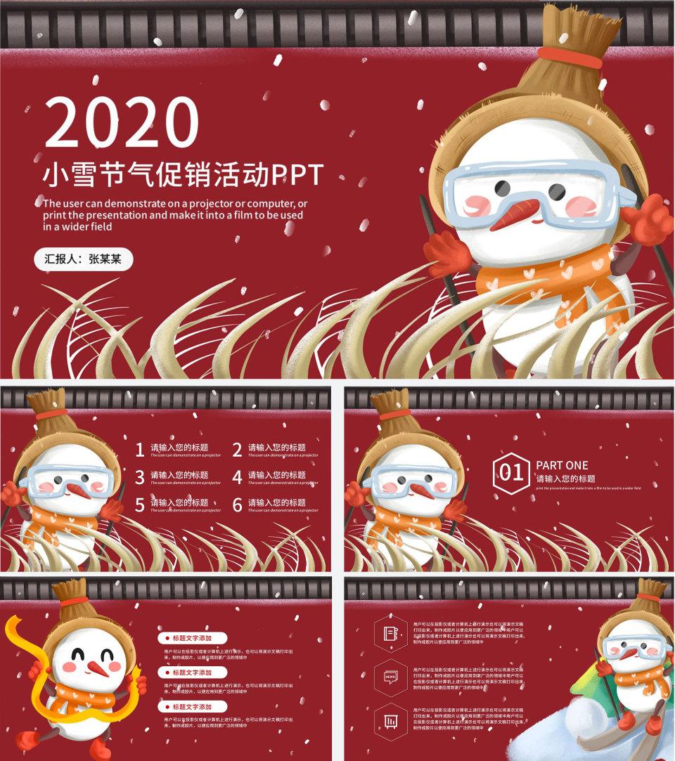 小雪营销活动PPT模板