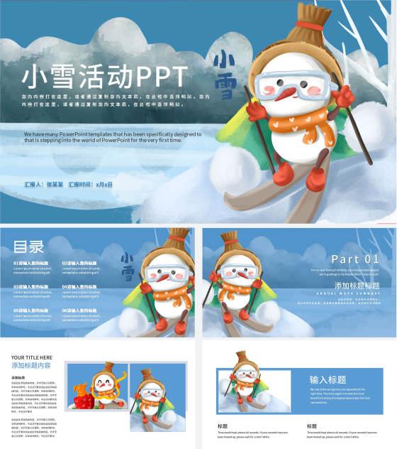 卡通小雪节气PPT模板