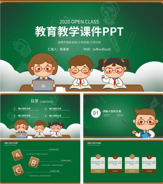 卡通手绘教育教学PPT模板