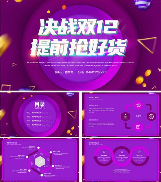 紫色双十二营销策划