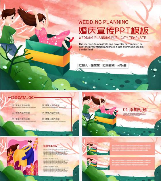 清新婚庆策划宣传PPT模板