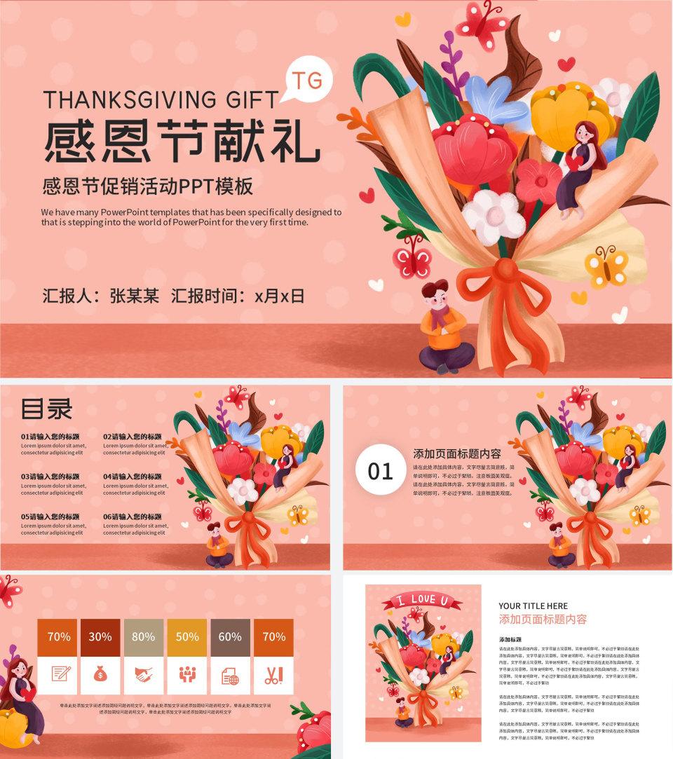 粉色感恩节PPT模板