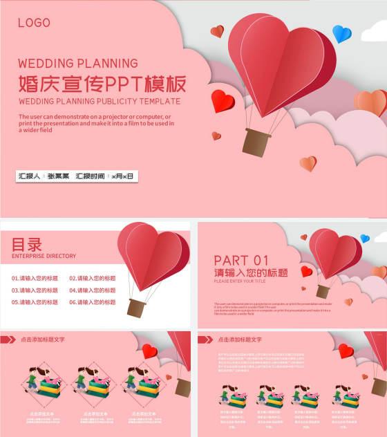 粉色婚庆策划宣传PPT模板
