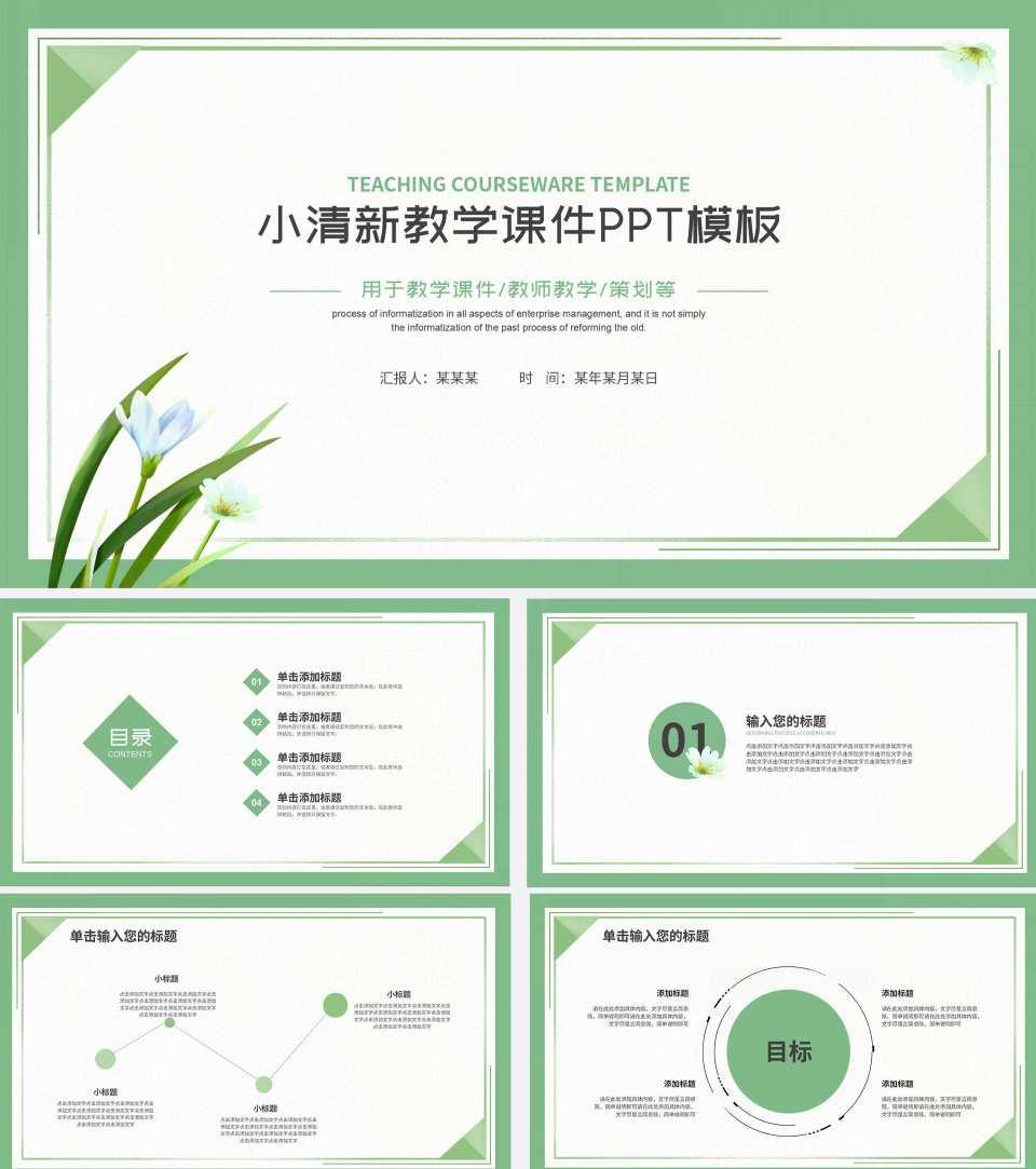 绿色小清新教学PPT模板