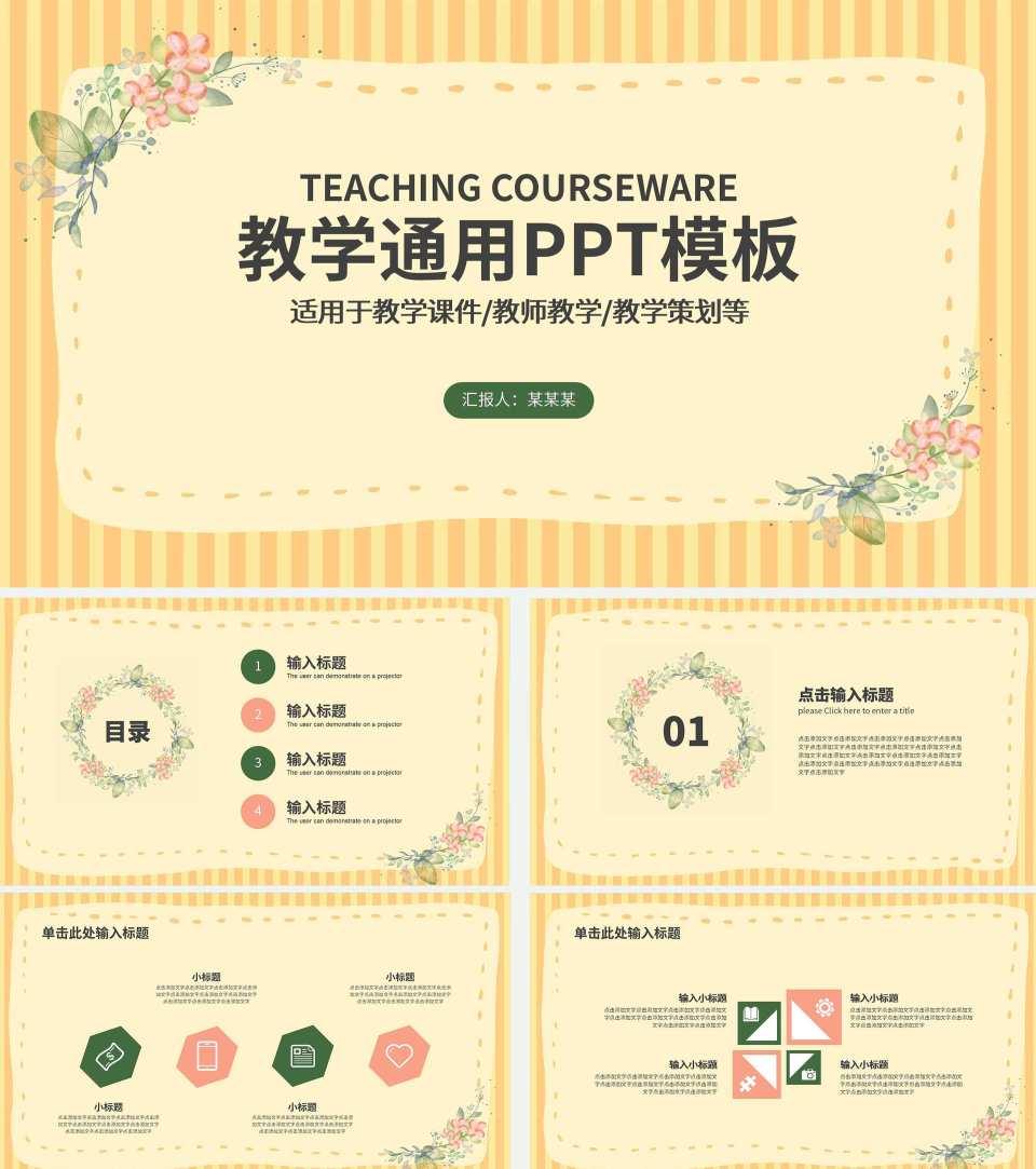 黄色小清新教育教学PPT模板