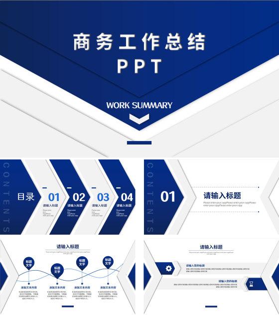立体蓝色工作总结PPT模板