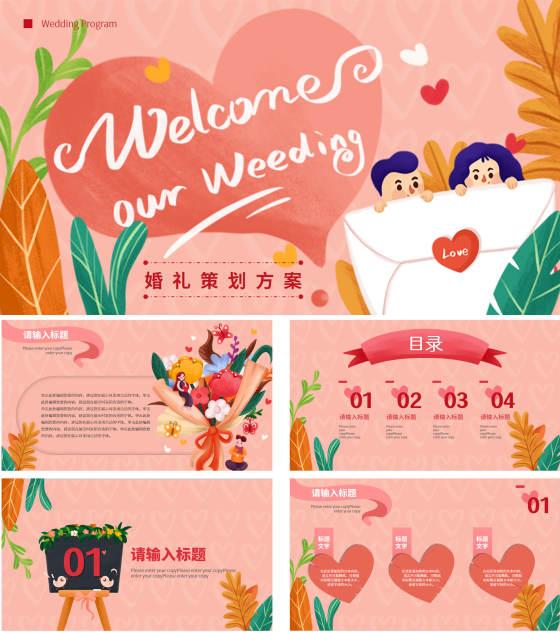 粉色卡通婚庆PPT模板