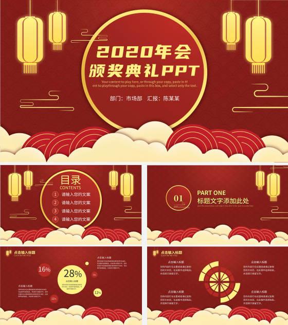 中国风年会颁奖典礼模板