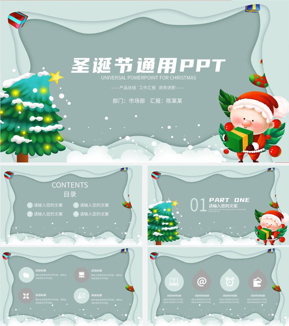 手绘圣诞节PPT模板