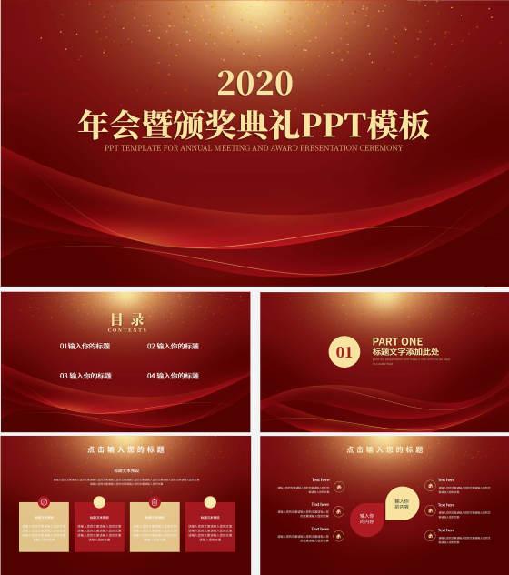 红色年会暨颁奖典礼PPT模板