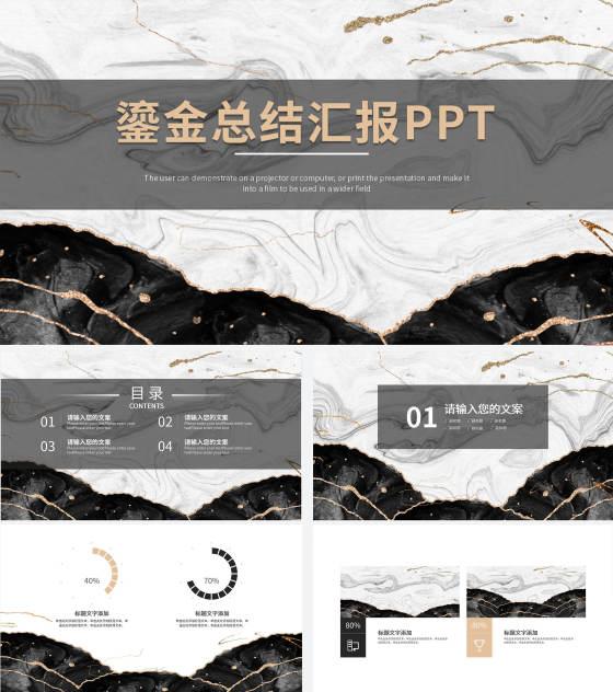 白色鎏金总结汇报PPT模板