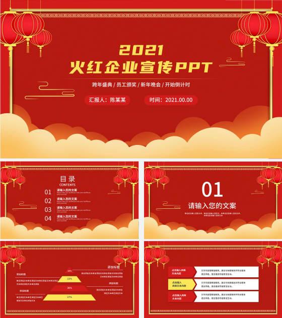 中国风喜庆企业宣传PPT模板
