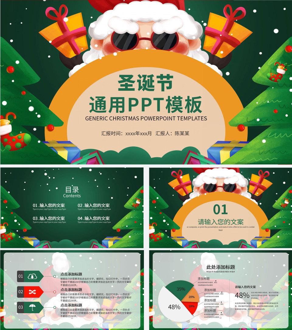卡通手绘圣诞节PPT模板