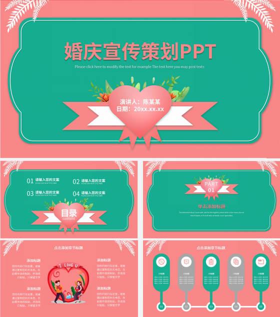 小清新婚礼策划方案PPT模板