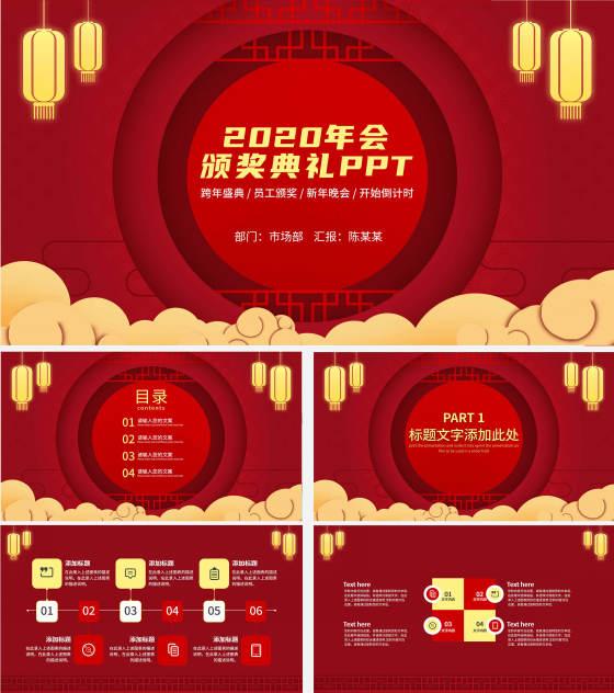 中国风企业年会颁奖典礼模板