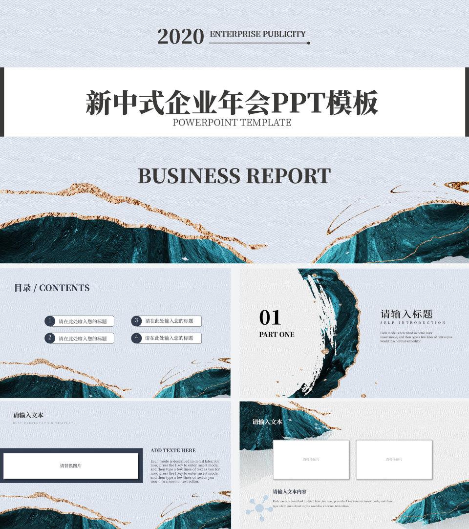 新中式企业年会PPT模版