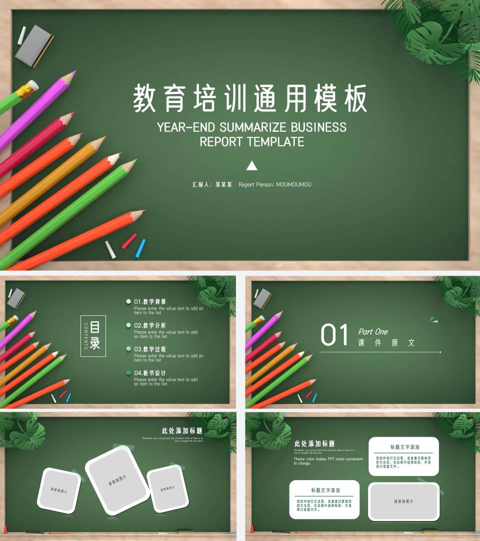 小清新简约风绿黑板教学PPT模板