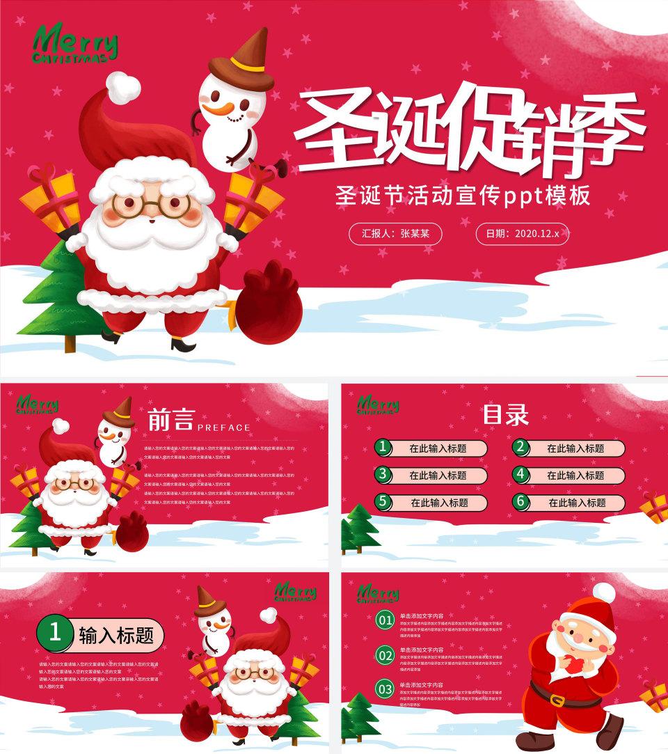 圣诞节促销季宣传PPT模板