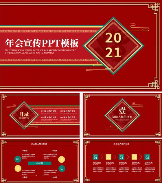 中国风年会PPT模板