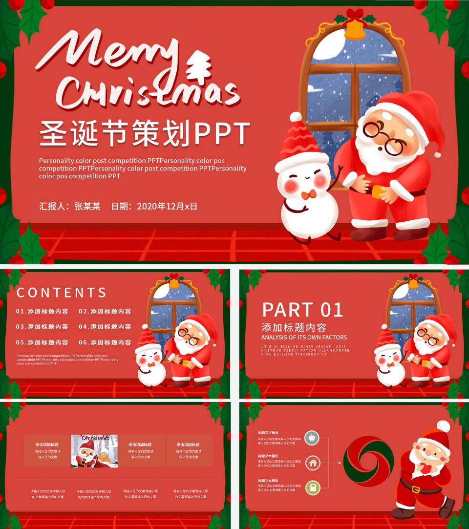 圣诞节活动策划PPT模板