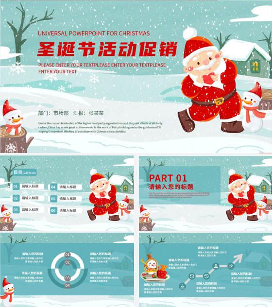 圣诞节活动促销模板