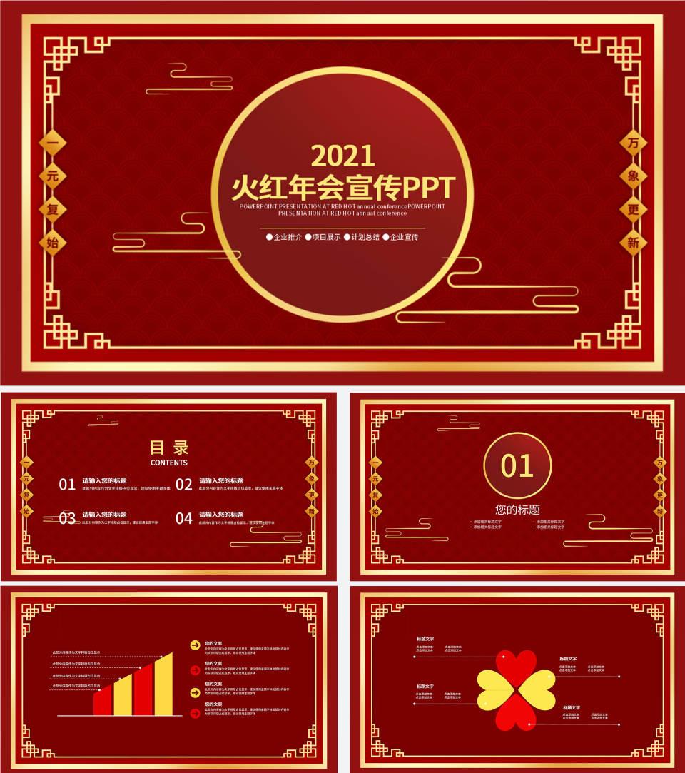 火红中国风企业年会宣传PPT模板